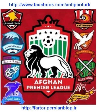 لیگ برتر فوتبال افغانستان