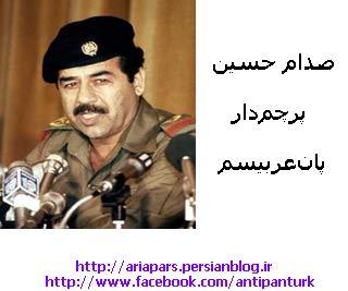 صدام پرچم دار پان عربیسم