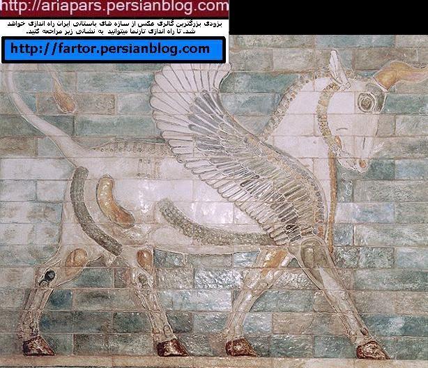 کاخ داریوش شوش کاشی کاری 2500 سال پیش